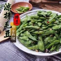 【鮮浪】涼拌毛豆2包(600g/包)