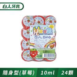 白人兒童草莓隨身型漱口水10ccX24入