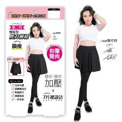 1+1超值組【E‧Heart】藝人小甜甜代言機能型雕塑壓力褲裙+花王眼罩17枚