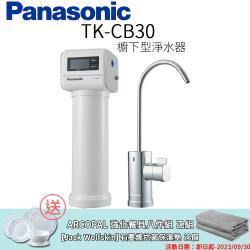 【Panasonic 國際牌】櫥下型淨水器 TK-CB30