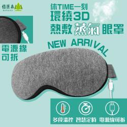 Beroso 倍麗森 休TIME一刻環繞3D多段定時熱敷蒸氣眼罩-太空灰-型錄-情人節禮物首選