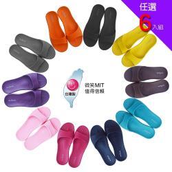 【任選6入】SGS無毒認證MIT台灣製(親子款)MIT All Clean 環保室內外拖鞋