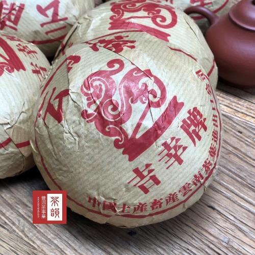 [茶韻普洱茶事業]1999年中茶吉幸牌老樹熟沱茶