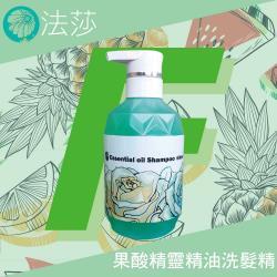 【法莎】果酸精靈精油洗髮精 500ml