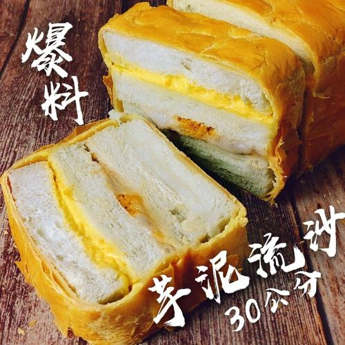 【法藍四季】芋泥流沙Q心起酥三明治/