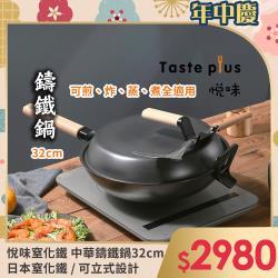 【Taste Plus】悅味元釜 可立式窒化鐵 中華鑄鐵鍋 32cm IH全對應設計(贈鍋蓋+鏟勺放置設計)
