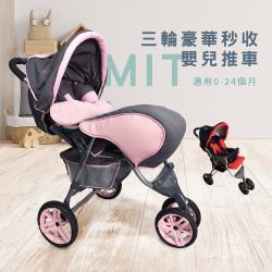 森國 台灣製造 三輪秒收嬰兒車送保暖腳罩-兩色