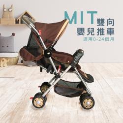 森國 台灣製造 雙向豪華舒適嬰兒手推車
