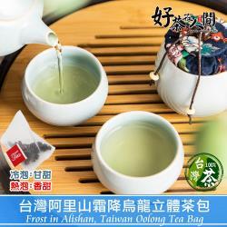 好茶在人間台灣高山原片三角立體烏龍茶葉包-霜降阿里山(3g袋x10袋/包/冷泡熱泡均可)