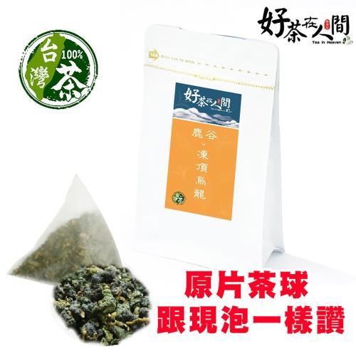 好茶在人間台灣高山原片三角立體烏龍茶葉包-霜降阿里山(3g袋x10袋/包/冷泡熱泡均可)/