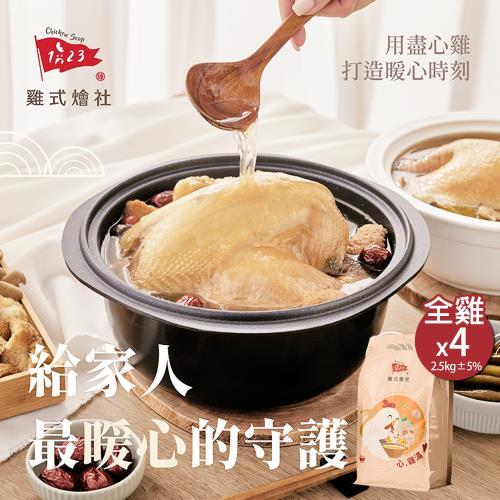 【123雞式燴社】養生雞湯4包組(任選-人蔘/十全/百菇/猴頭/胡椒豬肚雞湯)/