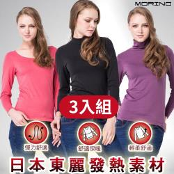★超值3件★日本素材發熱衣U領/立領/高領/長袖T恤(女)【MORINO摩力諾】