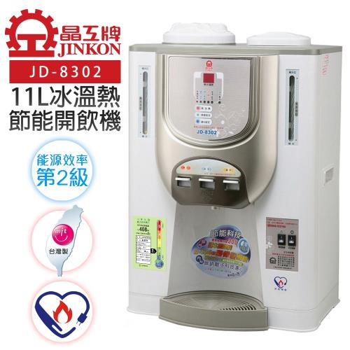 【晶工牌】11L節能環保冰溫熱開飲機/飲水機