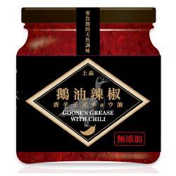 網評回購第一頂級黃金鵝油辣椒回購私藏組