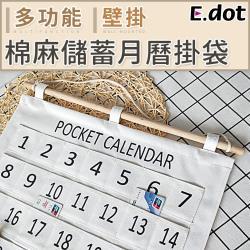 E.dot  棉麻月曆圖案收納置物掛袋