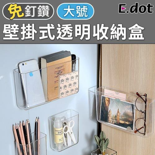 E.dot 壁掛式文具透明置物收納盒(大號)