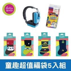 美國Dabbakids童趣超值福袋5入組-男童襪S(隨機3入)+1個耳罩+1水洗彩色筆
