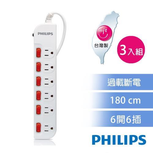 3入組【PHILIPS