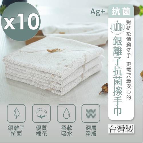 JOJOGO MIT銀離子抑菌擦手巾-10入組