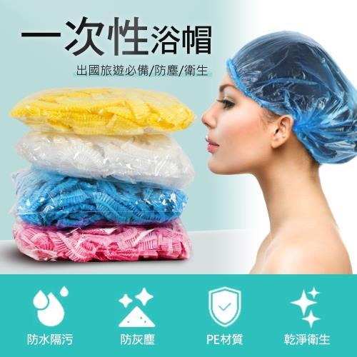 防水防塵 拋棄式浴帽 100入/包