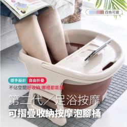 DaoDi第二代摺疊收納按摩泡腳桶(足浴桶 泡腳盆)