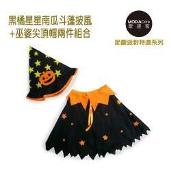 【摩達客】萬聖節派對-黑橘星星南瓜斗蓬披風+巫婆尖頂帽兩件組合 (幼兒童適用)