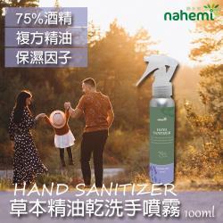 【Nahemi 娜禾蜜】 草本精油乾洗手噴霧 100ml
