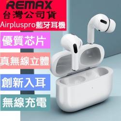 PRODA AirPlusPro真無線藍芽耳機