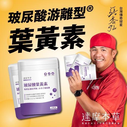 【達摩本草】玻尿酸美國專利Kemin游離型葉黃素《小分子玻尿酸、水潤明亮》x6包/