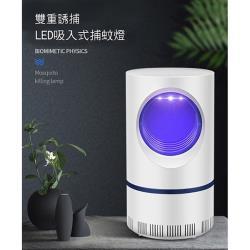 雙重誘捕LED吸入式捕蚊燈