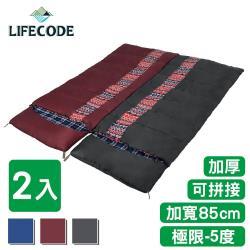 LIFECODE《純棉加厚可水洗》秋冬可拼接睡袋-寬85cm-3色可選(2入)