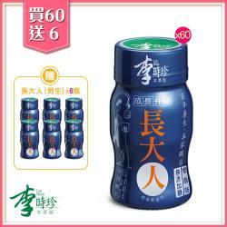 【買60送6】李時珍-長大人精華飲(男生)60瓶加贈長大人6瓶