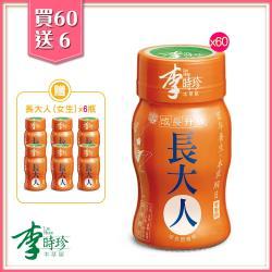 【買60送6】李時珍-長大人精華飲(女生)60瓶加贈長大人6瓶