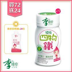 【買72送24】李時珍-頂級四物鐵72瓶加贈美妍四物鐵24包