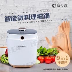 [下單再折!!] 富力森FURIMORI 智能微料理電鍋FU-EC223