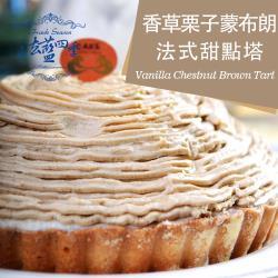 【法藍四季】法式栗子蒙布朗甜點塔-6吋