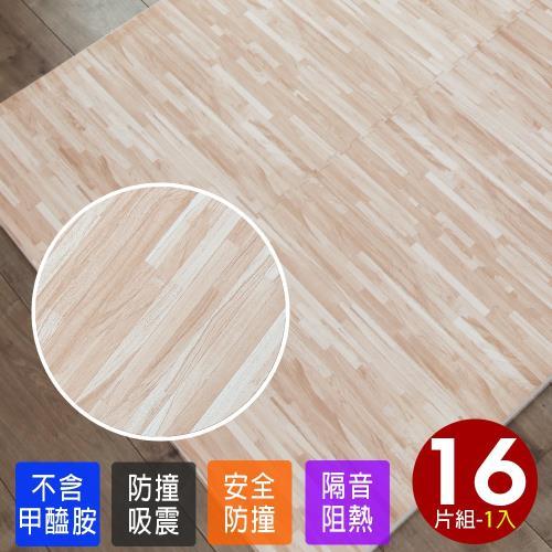 Abuns-咖啡色拼花木紋大巧拼地墊(16片裝-適用2坪)