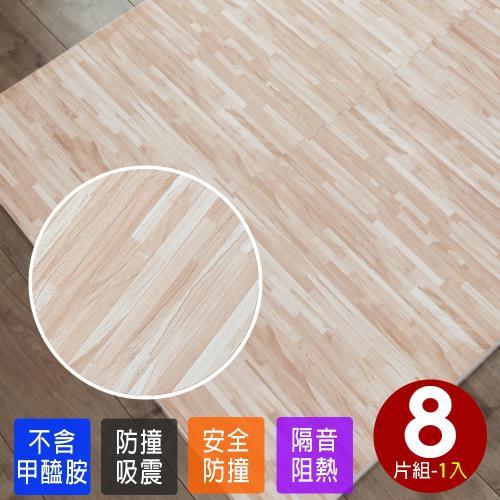 Abuns-咖啡色拼花木紋大巧拼地墊(8片裝-適用1坪)