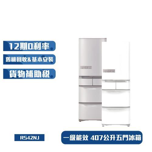 HITACHI日立407公升日本製一級能效變頻五門冰箱