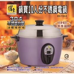 CookPower 鍋寶 304不鏽鋼10人份電鍋 ER-1130-D 紫色