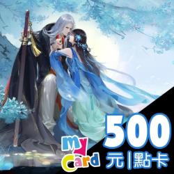 花與劍 MyCard 500點 點數卡