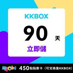 MyCard 450點 點數卡 ( KKBOX 90天)