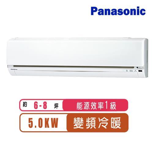 (回函送現金)Panasonic國際牌LJ系列6-8坪一級變頻冷暖型分離式冷氣CS-LJ50BA2/CU-LJ50BHA2/