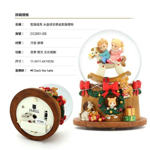 讚爾藝術 JARLL~聖誕搖馬 水晶球音樂盒 (CC2001) 聖誕系列 (現貨+預購)