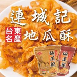 【連城記】地瓜酥-2種口味