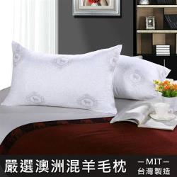 柔軟親膚嚴選澳洲混羊毛枕頭(雙枕)