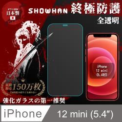 【SHOWHAN】iPhone 12 mini (5.4吋) 全膠滿版亮面鋼化玻璃保護貼-全透明