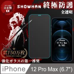 【SHOWHAN】iPhone 12 Pro Max (6.7吋) 全膠滿版亮面鋼化玻璃保護貼-全透明