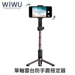【WIWU】單軸雲台防手震穩定器/三腳架