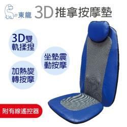 東龍 3D推拿按摩墊/加熱按摩墊 TL-1503